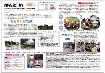 新聞第3号.jpg