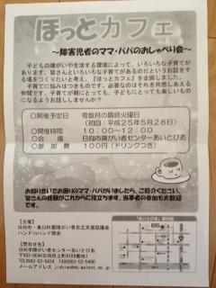 ほっとカフェ1.jpg