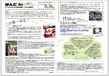 新聞第2号.jpg